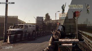 [Escape from Tarkov] - Вылазки компанией