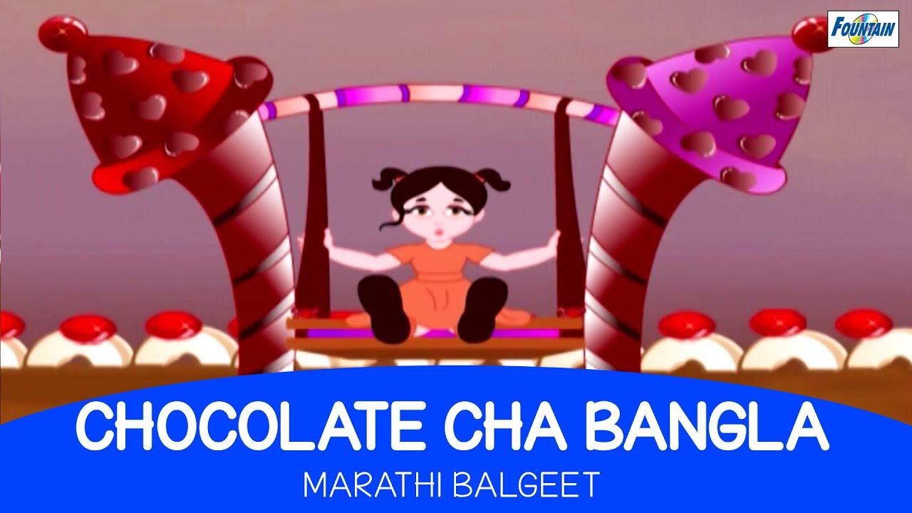 Asava Sundar Chocolate Cha Bangla - Marathi Balgeet \u0026 Badbad Geete   Marathi Kids Song मराठी गाणी