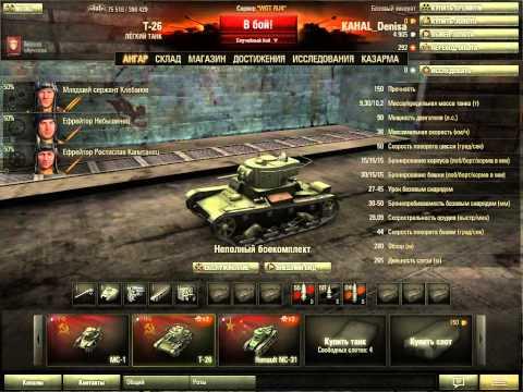 Обучение экипажа / World of Tanks — Игровой портал
