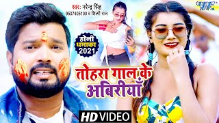 तोहर गाल के अबिरिया | #Video_Song | #Narendra Singh, Shilpi Raj | Bhojpuri Holi Song 2021