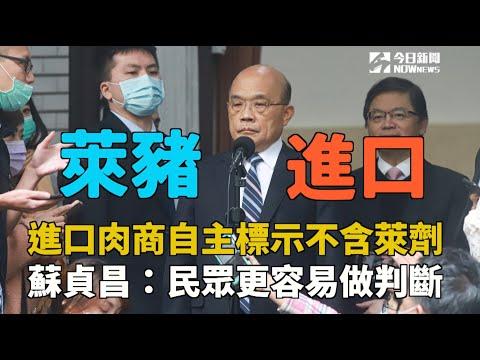 進口肉商自主標示不含萊劑 蘇貞昌:民眾更容易做判斷