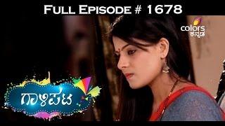 Gaalipata - 13th October 2015 - ಗಾಳಿಪಟ - Full Episode
