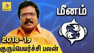 Meenam Rasi Guru Peyarchi Palangal 2018 to 2019 | Tamil Astrology Predictions | Abirami Sekar