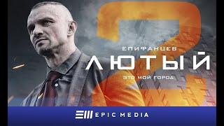 FURY 2 Episode 1 Sub ЛЮТЫЙ 2 Серия 1 Детектив