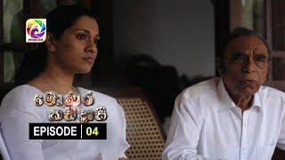 Monara Kadadaasi Episode 04 || මොණර කඩදාසි | සතියේ දිනවල රාත්රී 10.00 ට ස්වර්ණවාහිනී බලන්න... Thumbnail