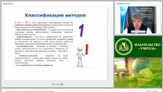 Частнометодические приемы обучения русскому языку как иностранному (РКИ)