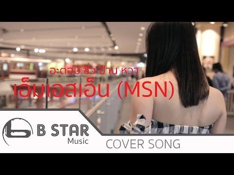 Helmetheads - เอ็มเอสเอ็น (MSN) I Cover by อะตอม ซิ่ว ป่าน หวา บีสตาร์