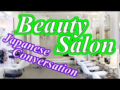Conversation at Beauty Salon 【Japanese Conversation Lesson】