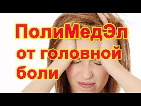 Почему болит голова в области лба. Что делать, если болит лоб
