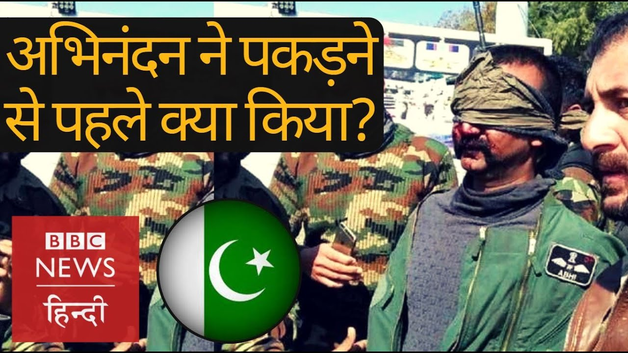 Abhinandan raised slogans, tried to destroy documents just before being captured (BBC Hindi)