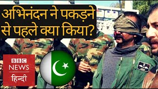 Abhinandan raised slogans, tried to destroy documents just before being captured in Pak (BBC Hindi)