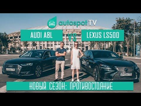 Самый дорогой тест-драйв: АУДИ А8 2018 vs LEXUS LS500 2018