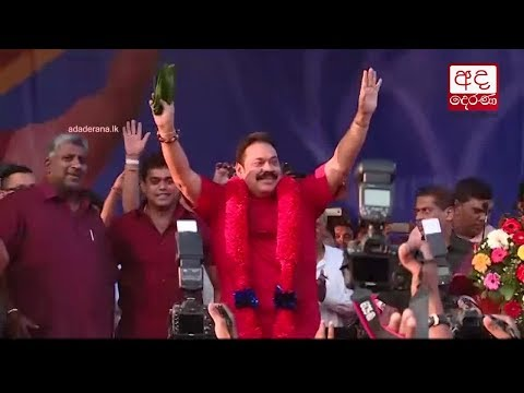 Maiden rally of Podujana Peramuna in Kadawatha