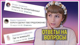 ОТВЕЧАЮ НА ВАШИ ВОПРОСЫ // МАРИНЭ