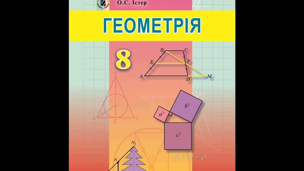7 програма геометрия нова класс гдз 2018