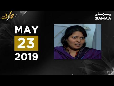 Teesri biwi chor | Wardaat | SAMAA TV | 22 May 2019