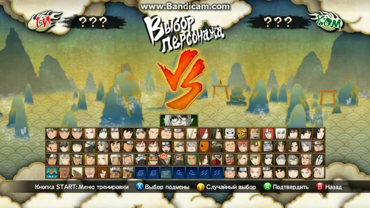 Чит на всех персонажей в наруто шторм 3 лего звездные войны игра 2013