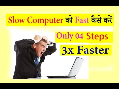 Super fast your Computer within just 4 steps, How to make computer faster, Slow Computer