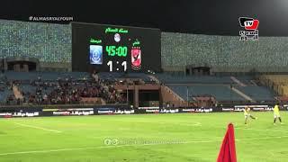 جماهير الأهلى تهتف لـ«الشيخ وحمودى والسولية» بين شوطي مباراة الأهلي والترسانة