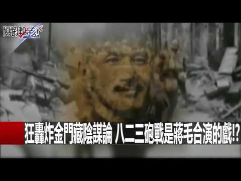狂轟炸金門藏陰謀論 八二三砲戰是蔣毛合演的戲!? 朱學恒 陳滄江 20160422-4 關鍵時刻