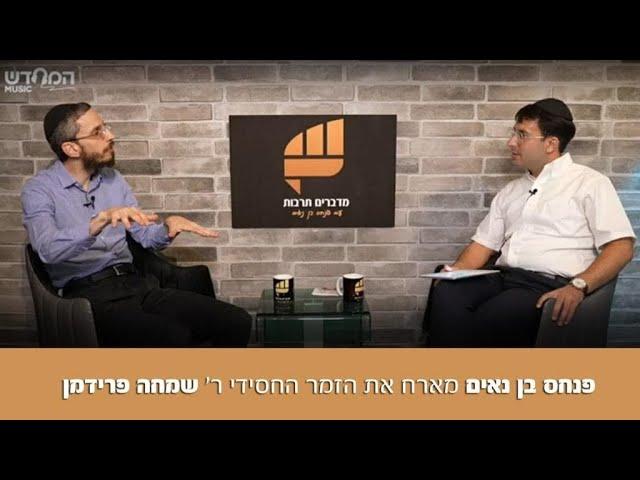 הזמר שמחה פרידמן בראיון מיוחד לפנחס בן נאים | מדברים תרבות | צפו