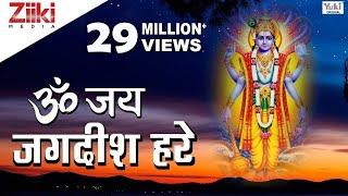 ॐ जय जगदीश हरे | Om Jai Jagdish Hare | Shri Ram Aarti | Tripti Shakya