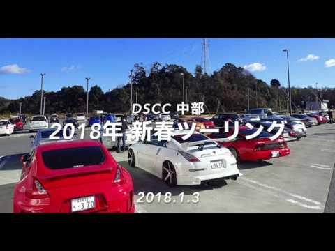 DSCC 2018新春ツーリング