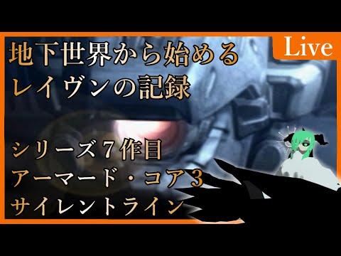 【AC3SL】抹消される記録(いわゆる番外)【第??夜】