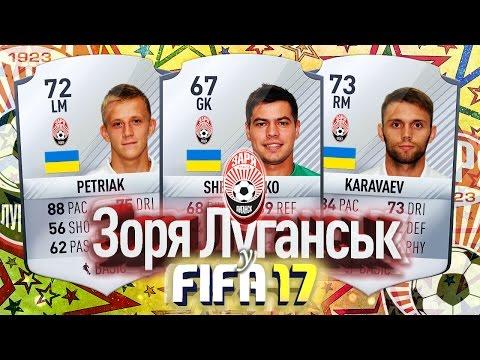 MyUT | FIFA 17 - Zorya Luhansk | Зоря Луганськ у FIFA 17 | Ultimate Team