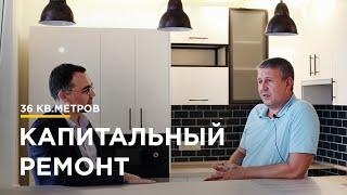 ОТЗЫВ ОТ КЛИЕНТА / РЕМОНТ КВАРТИРЫ / ДИЗАЙН ЗАКАЗЧИКА