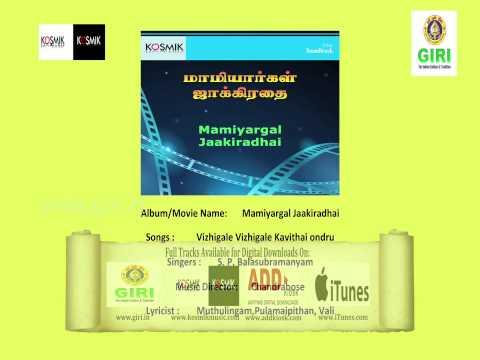 03 Vizhigale Vizhigale Kavithai Ondru - Mamiyargal Jaakiradhai - S P Balasubramaniam - Vaali