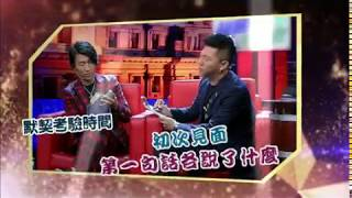 緯來戲劇台 金星秀9/24預告
