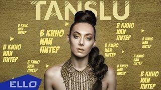 TANSLU   В кино или Питер / Премьера песни