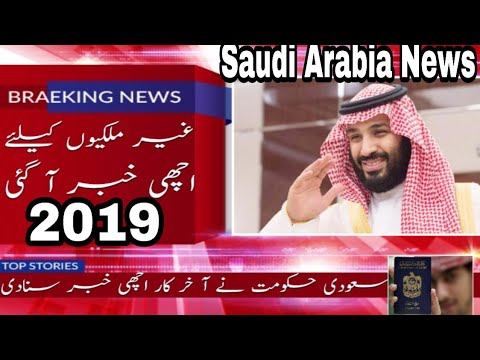 Saudi Arabia News Finally Good News for foreigners In Saudi Arabia 2019 (2019) سعودی عرب