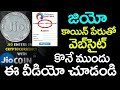 OMG! Beware of Reliance JIO Coins WEBSITE | Reliance JIO CryptoCurrency Updates | Mana Tube
