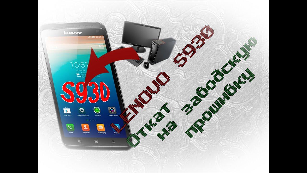Смартфоны lenovo на официальном сайте от производителя smartmobis. Net. Ua. Телефон lenovo s939. Купить телефон леново в кривом роге.