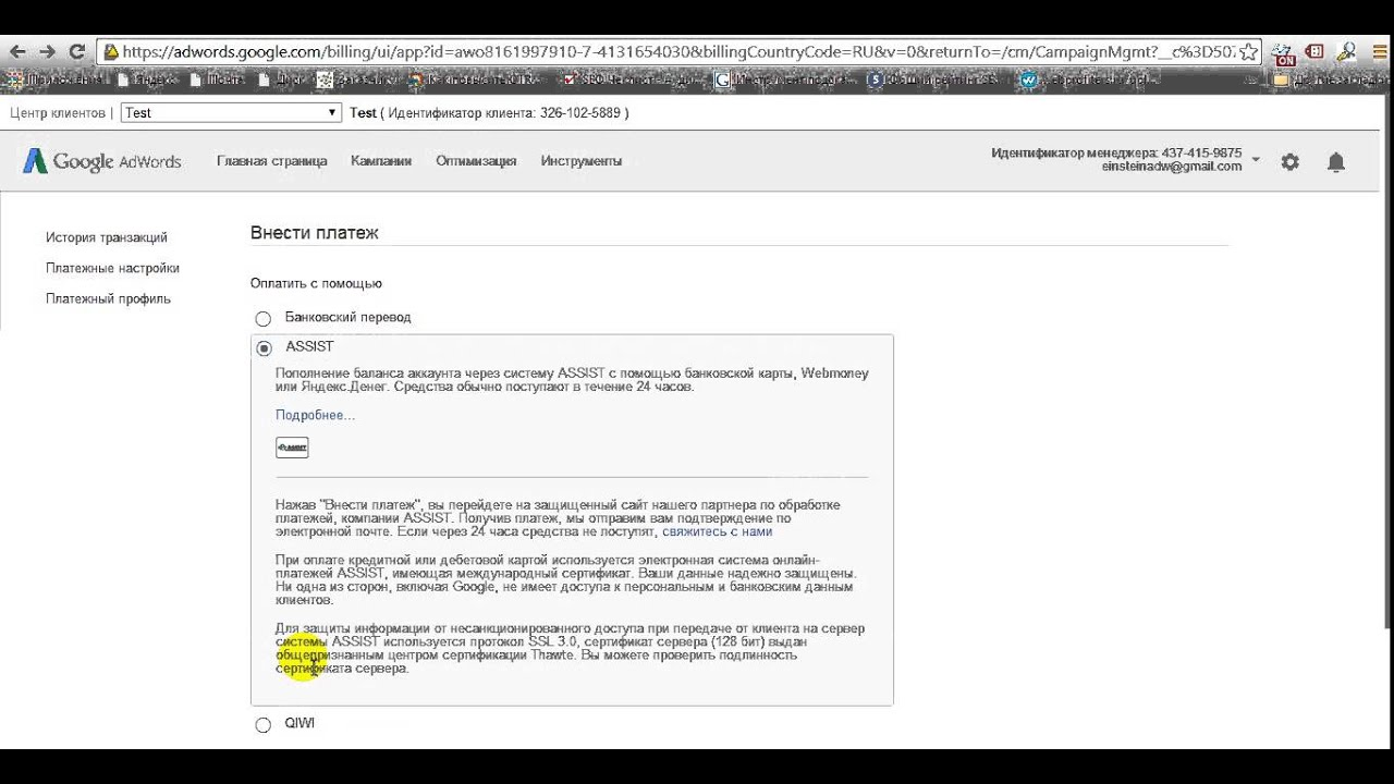 Как оплатить в гугл адвордс сколько можно заработать на google adwords
