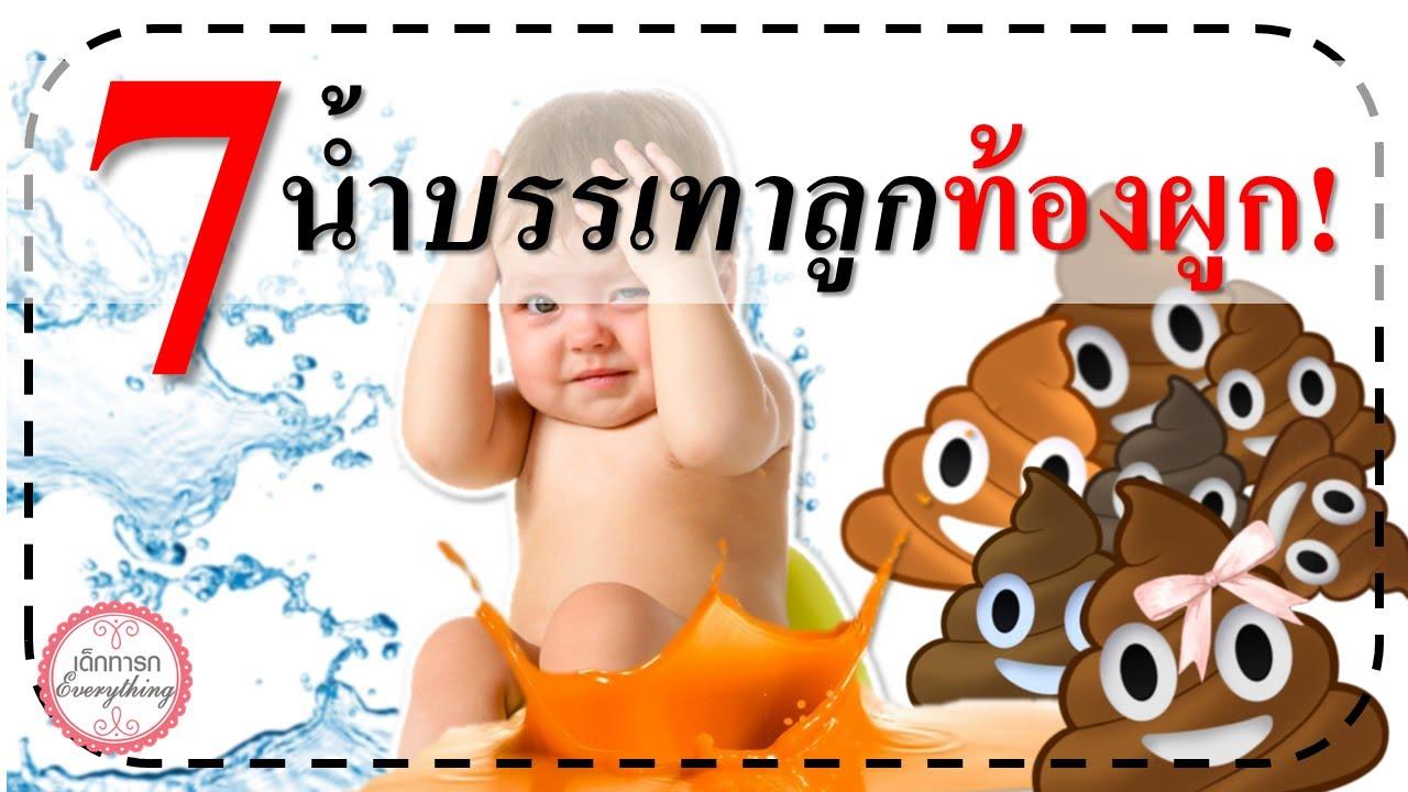 อาหารเด็กทารก :  7 น้ำบรรเทาทารกท้องผูก! | ทารกไม่ถ่าย | เด็กทารก Everything