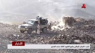 #مأرب : الجيش الوطني يشيع الشهيد القائد محمد العذري | تقرير عمر المقرمي - يمن شباب#