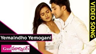 Emaindho Emogani Video Song || Good Morning Movie Video Songs || Uday, Prakruti, Viraat