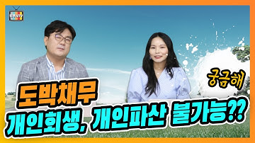 [법무사TV]도박채무 개인회생, 개인파산 불가능??
