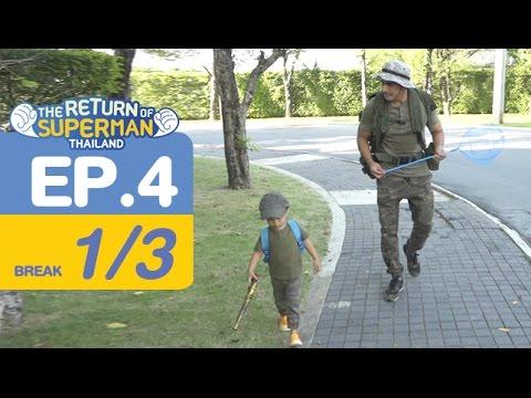 The Return of Superman Thailand - Episode 4 ออกอากาศ 15 เมษายน 2560 [1/3]
