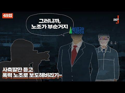 [풀영상] J 49회 : 언론이 노조에 대한 편견을 만드는 3가지 방법