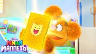 Мини Маппеты - Сезон 1 Серия 20 - Мультфильмы Disney Узнавайка для малышей