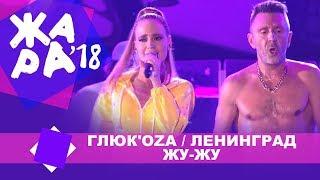 ГЛЮК'OZA и Ленинград - Жу - Жу (ЖАРА В БАКУ Live, 2018)