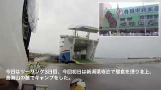 セローで東北ツーリングVol.1【乗船編】Going aboard the ferry with Yamaha XT250 at Kanie port