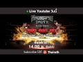 Live : ศึกยอดมวยไทยรัฐ 18 ก.พ. 60[Full]