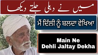 When Dehli Was On Fire || 1947 Partition Story