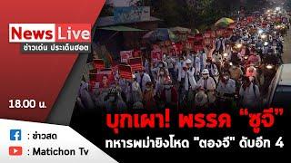 """Live : รายการข่าวเด่น ประเด็นฮอต วันที่ 26 มีนาคม 2564 มือมืดบุกเผาพรรค""""ซูจี"""" ม็อบนัดลงถนนครั้งใหญ่"""