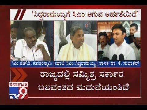 MLA K Sudhakar Says Siddaramaiah Is Capable Of Becoming CM Again